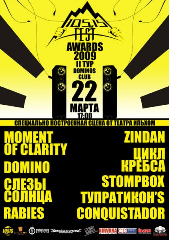 Iosis fest awards. 2-й тур. Афиша.
