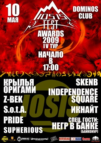 Iosis fest awards. 4-й тур. Афиша.