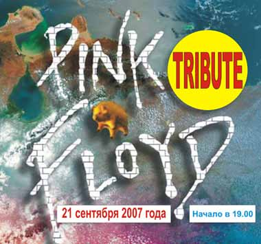 Tribute to PINK FLOYD. ���������
