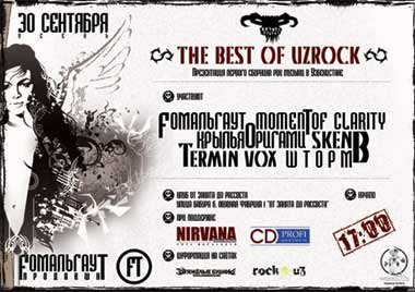 Презентация сборника Рок Музыки — THE BEST OF UZROCK. Афиша